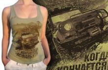 """Майка """"Когда кончается асфальт"""" хаки  женская, размер - М можно купить в 4x4mag.ru"""