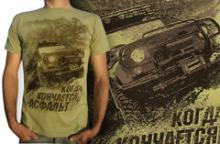 """Футболка мужская""""Когда кончается асфальт"""" хаки, размер - М можно купить в 4x4mag.ru"""