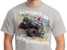 """Футболка 4x4sport """"Заряжен на приключения"""", серая, XL можно купить в 4x4mag.ru"""