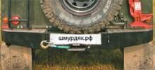 Бампер задний Defender под лебедку можно купить в 4x4mag.ru