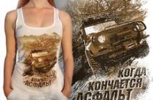 """Майка """"Когда кончается асфальт"""" белая  женская, размер - L можно купить в 4x4mag.ru"""